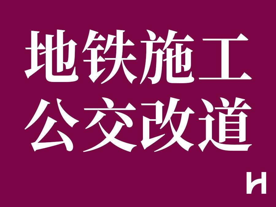 地铁施工公交改道.jpg