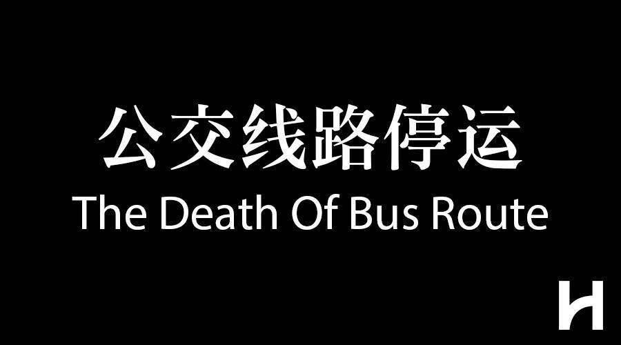 公交线路停运.jpg