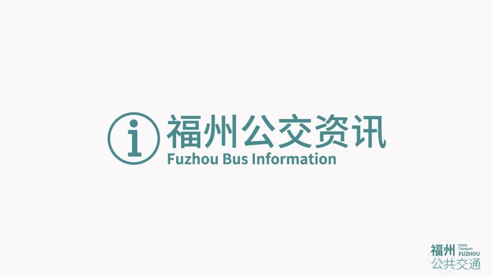 福州公交资讯.jpg