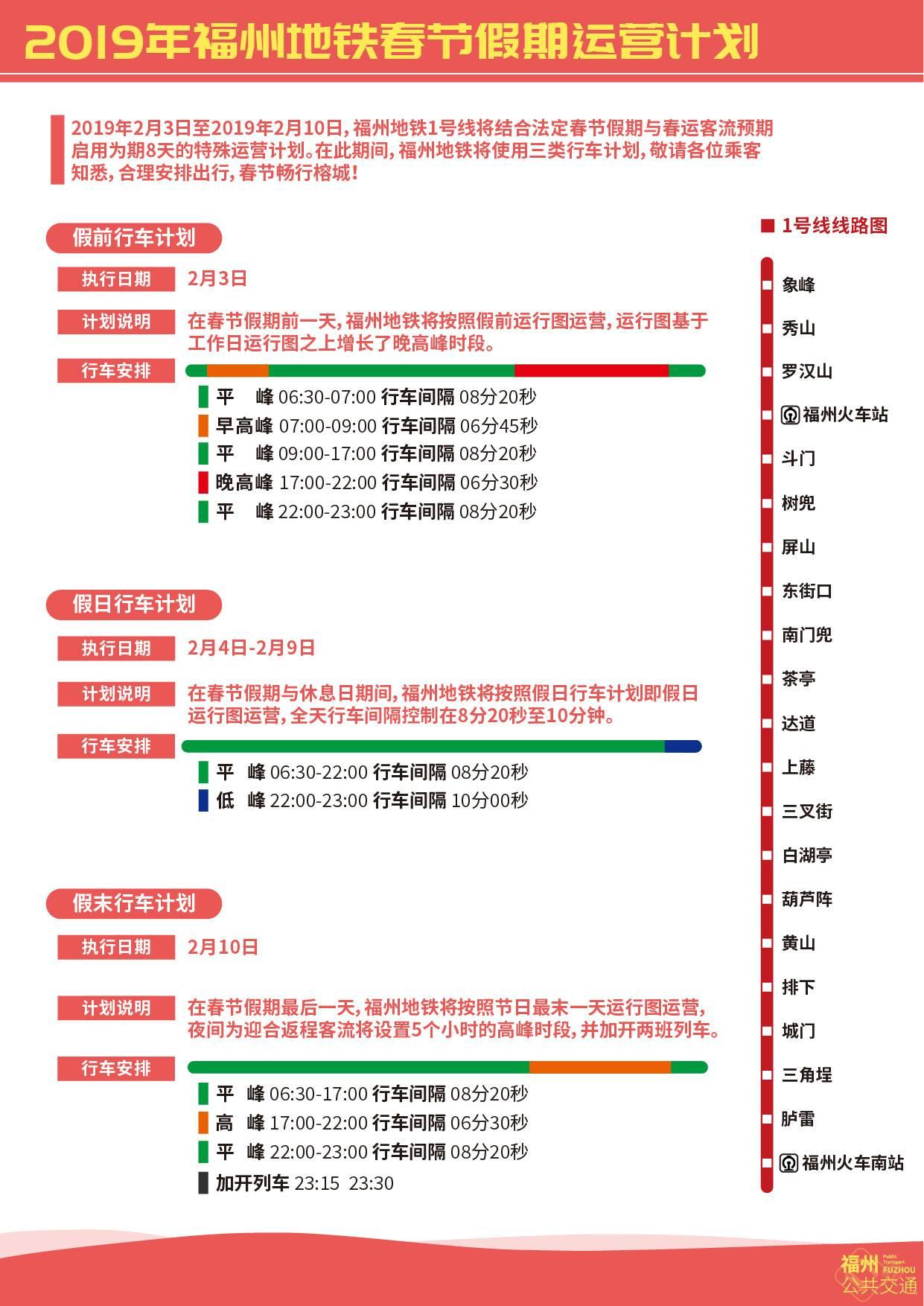 2019福州春节地铁运行图-01.jpg