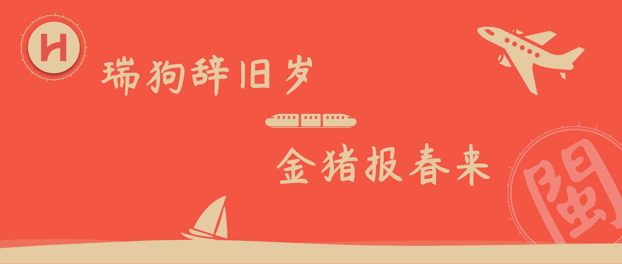 2019海峡新年.jpg