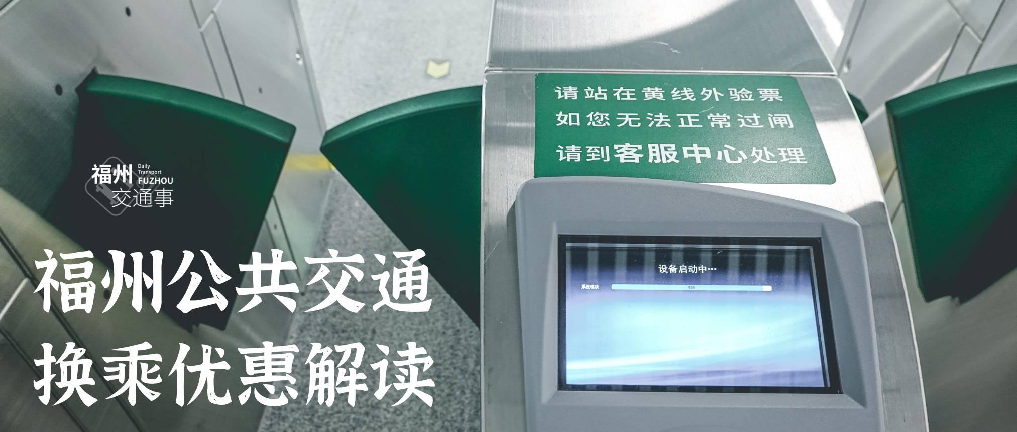福州公共交通换乘优惠解读.jpg