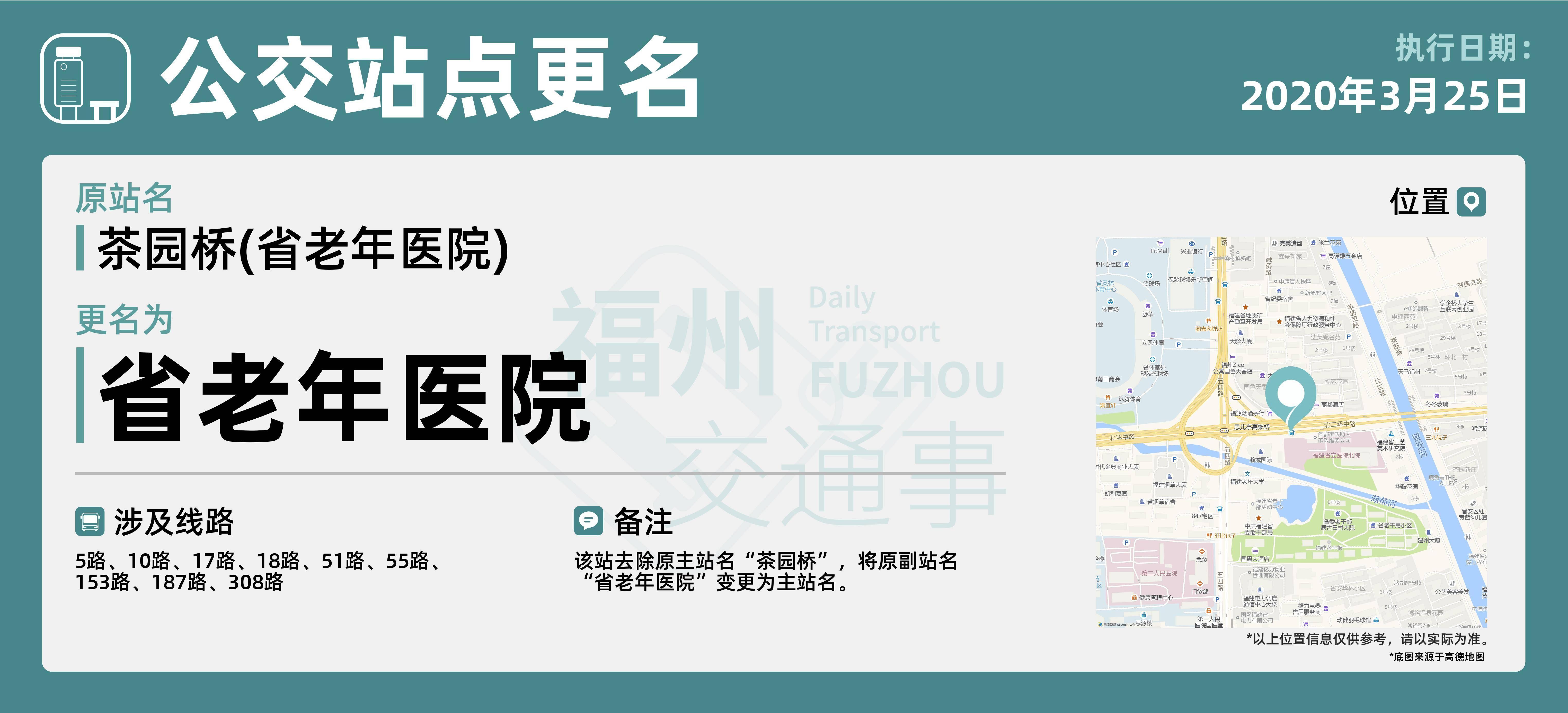 茶园桥(省老年医院)更名.jpg