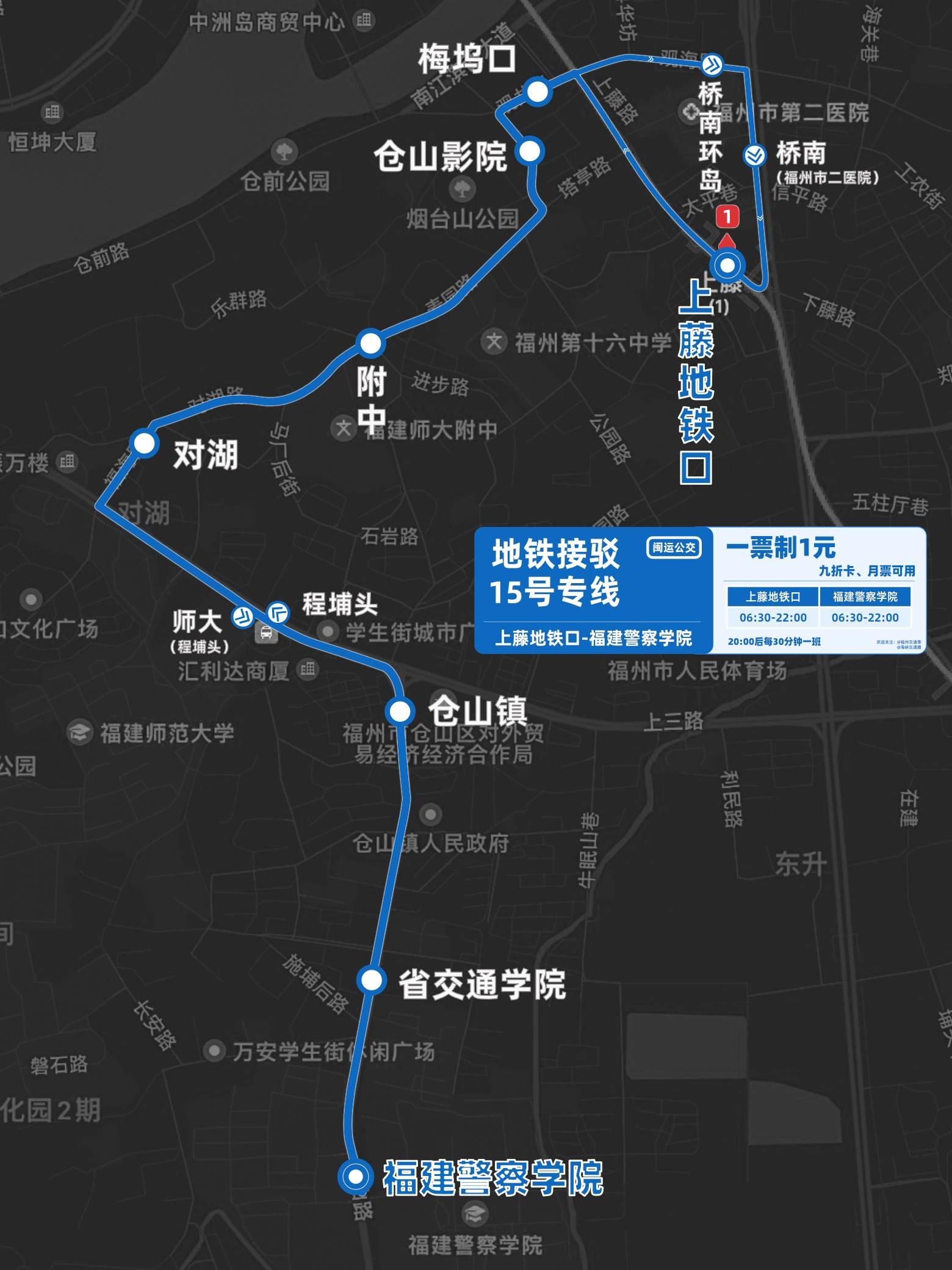 地铁接驳15号专线.jpg